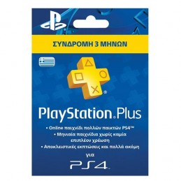 Playstation Plus 3 Μήνες -...
