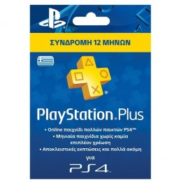 Playstation Plus 12 Μήνες -...