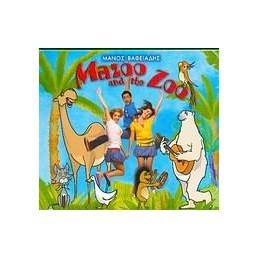 MAZOO AND THE ZOO N 1