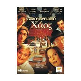 ΟΙΚΟΓΕΝΕΙΑΚΟ ΧΑΟΣ DVD