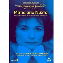 ΜΑΤΙΑ ΑΠΟ ΝΥΧΤΑ DVD